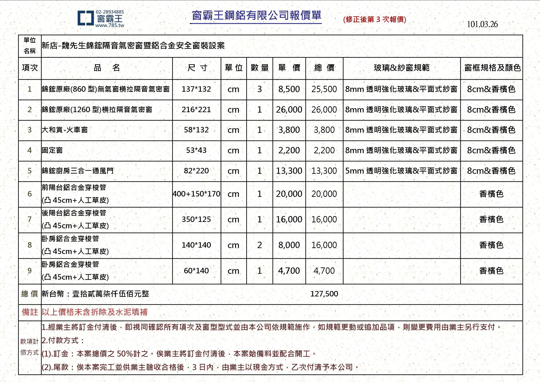 报价_新店-魏先生锦鋐隔音气密窗报价单